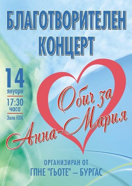 плакат Анна Мария