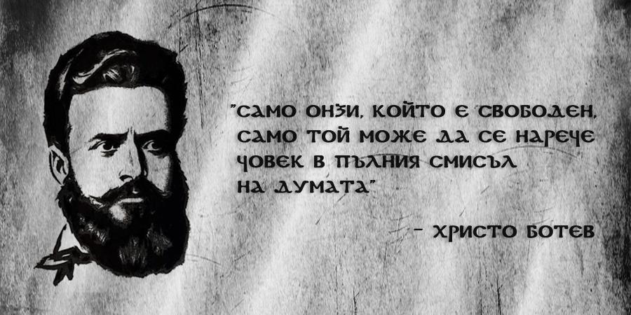 hristo-botev-1