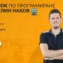 Елате на демоурок по програмиране със Светлин Наков в Бургас