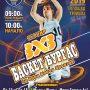 """Баскетболен турнир 3х3 за """"Купа Бойчо Брънзов"""" ще се проведе на 6 октомври"""