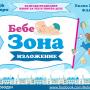 """За четвърта поредна година Бургас ще е домакин на детското изложение """"Бебе Зона"""""""